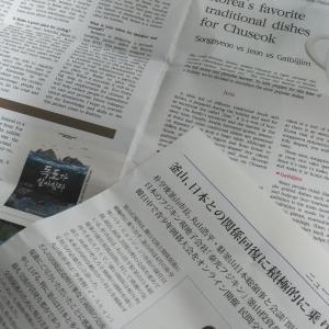 ダイナミック釜山(釜山市発行無料広報誌)9月号~日本語版では上っ面の日韓関係改善及び用日、英語版では竹島プロパガンダ~