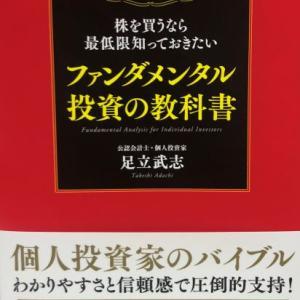 【下落トレンドには手を出すな】基本的な知識を得られる「ファンダメンタル投資の教科書」