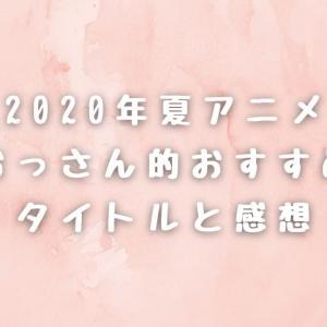2020年夏アニメおっさん的おすすめタイトルと感想