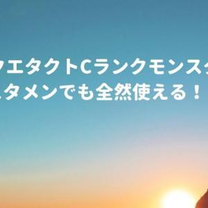 ドラクエタクトCランクモンスターはスタメンでも全然使える!!