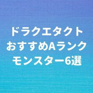 ドラクエタクトおすすめAランクモンスター6選