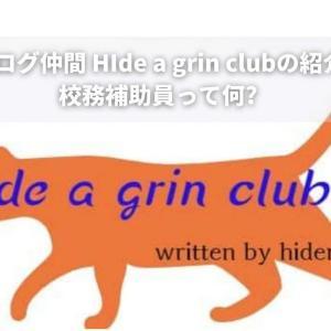 ブログ仲間 HIde a grin clubの紹介 校務補助員って何?