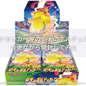 ポケモンカード仰天のボルテッカー3BOXを開封してみた