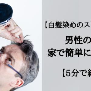 【白髪染めのストレスから解放】男性の白髪を家で簡単に染める方法【5分で終わる】