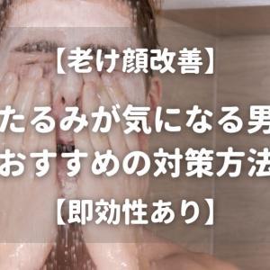 【老け顔改善】肌のたるみが気になる男性必見【即効性もあり】