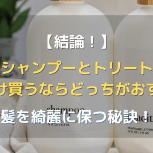 【結論!】美容室でシャンプーとトリートメントを片方だけ買うならどっちがおすすめ?【髪を綺麗に保つ秘訣!】