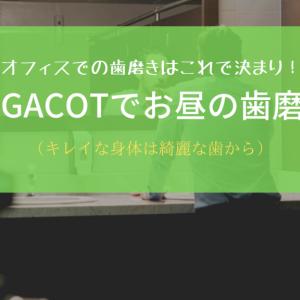 オフィスでの歯磨きはこれで決まり!MIGACOTでお昼の歯磨き【キレイな身体は綺麗な歯から】