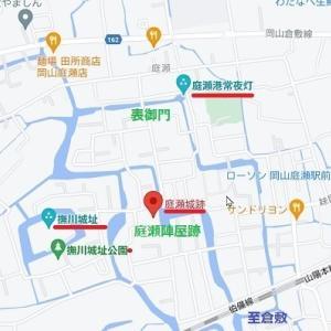 庭瀬城 と 懐川城(なつかわ)<br />