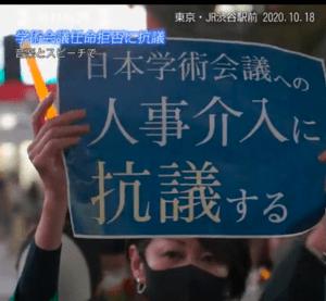 アンティファが渋谷で街宣「日本学術会議への人事介入に抗議する」【動画あり】