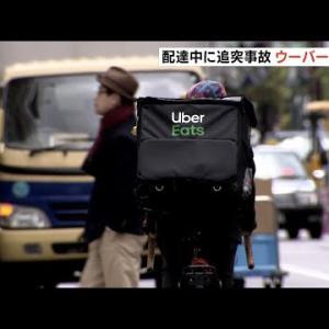 【Uber】配達員が歩行者にケガ。治療代を求め提訴も、配達員・Uberは裁判所に訴え退けを求める