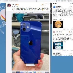 iPhone12ブルーの実物が写真よりも安っぽくて世界で批判殺到w
