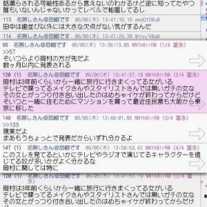 【衝撃】ナイナイ岡村隆史の結婚相手が判明!実は関係者が「2ちゃんねる」で暴露か / 暴露全文掲載