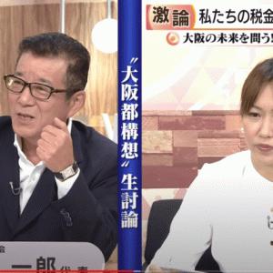 大阪都構想 テレ朝の討論番組で反対派の左翼女弁護士が松井市長にボコボコに論破され涙目に