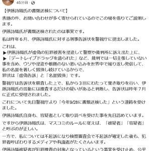 伊藤詩織氏、書類送検される