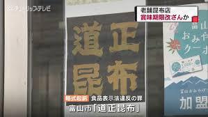 とろろ昆布の賞味期限改ざん 富山の老舗を略式起訴
