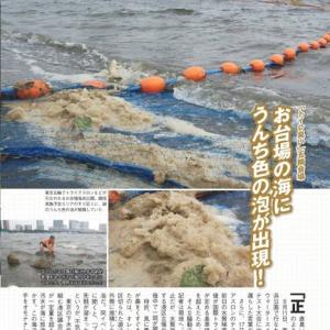 白人選手「ギャーー!!!」 伝説となった東京うんこ湾、何ひとつ改善してないことが判明w