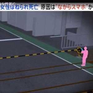 踏切内で立ち止まりスマホ操作→電車に轢かれ女性(31)死亡【板橋区】