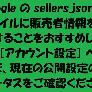 「Google の sellers.json ファイルに販売者情報を公開」問題の通知を1分で解決する方法