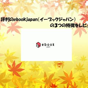 評判のebookjapan(イーブックジャパン)の3つの特徴をレビュー