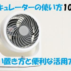 サーキュレーターの使い方10選【正しい置き方と便利な活用方法】