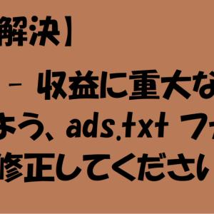 【5分で解決】要注意 – 収益に重大な影響が出ないよう、ads.txt ファイルの問題を修正してください