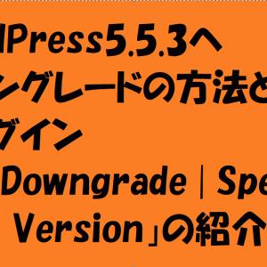 WordPress5.5.3へダウングレードの方法と簡単プラグイン「WP Downgrade | Specific Core Version」の紹介