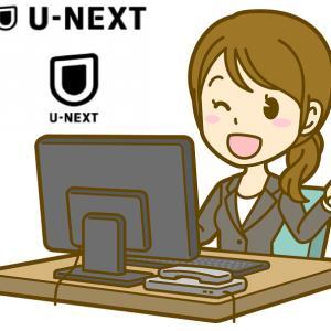 U-NEXT(ユーネクスト)を完全無料でお試しするための安心ガイド