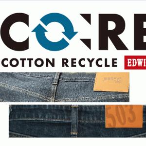 【EDWIN】ジーンズリサイクルの方法!CO:REプロジェクトとは?