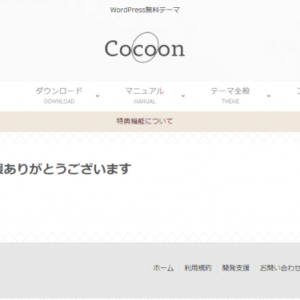 わいひらさんの体調がヤバイ件|「Cocoonの寄付特典機能」をもらって寄付したので参考にしてください