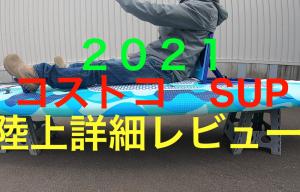 コストコ 2021 SUP&カヤック ハイブリッド SUP 陸上レビュー追加