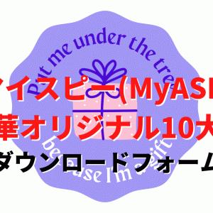 保護中: マイスピー(MyASP) 超豪華オリジナル10大特典ダウンロードフォーム