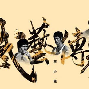 【香港情報】 李小龍ファンは喉から手が出ちゃう!?(笑)  李小龍切手発売! 香港郵政