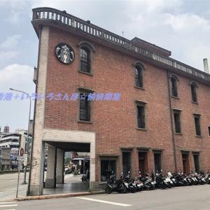 台湾紀行記 初の台北へ 39 ノスタルジックな魅力に溢れた建築『萬華林宅』①  1.2階はスターバックス・コーヒー艋舺店