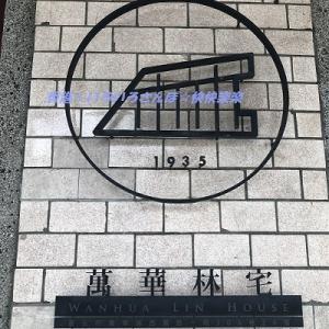 台湾紀行記 初の台北へ 40 ノスタルジックな魅力に溢れた建築『萬華林宅』②  林宅の屋上へ潜入できちゃんうんです♪