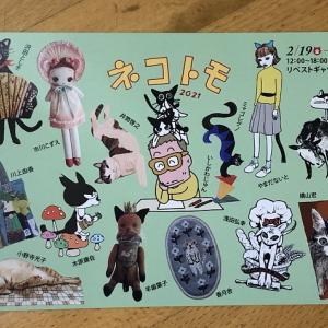 今週末から開催のネコトモ展 超級香港迷の小野寺光子さんも参加ですよん!