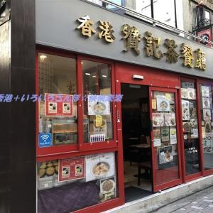 香港で食している感じ味わえました♪ 『香港 贊記茶餐廳 吉祥寺店』