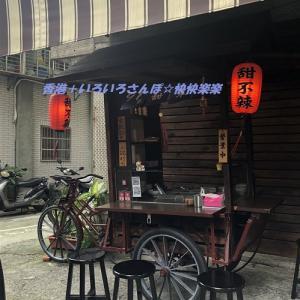 台湾紀行記 初の台北へ 41 萬華林宅からランチへ向かった~! 住宅街に突如現れた屋台の正体は?