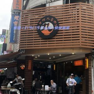 台湾紀行記 初の台北へ 42 本場の魯肉飯(ルーローハン)いただきました♪ 『四方阿九魯肉飯』