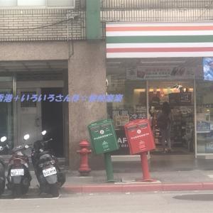 台湾紀行記 初の台北へ 44 SNSで話題に挙がった場所 台風の影響をうけ、首を傾げるポスト 『微笑萌郵筒(微笑み萌えポスト)』