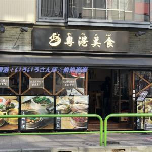 香港を感じたくて~! 香港飯を食べに『粤港美食』へ行っていました。 in 神保町