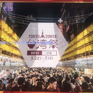 台湾満喫してきましたよん♪ 『台湾祭 2021 初夏』 in 東京タワー