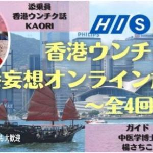 今週末、香港へ行きますっ!
