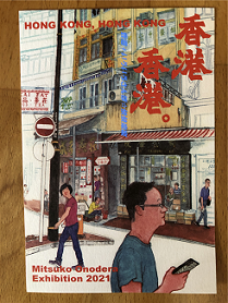 超級香港迷の小野寺光子さん個展『香港 香港。』 in 吉祥寺 リベストギャラリー創