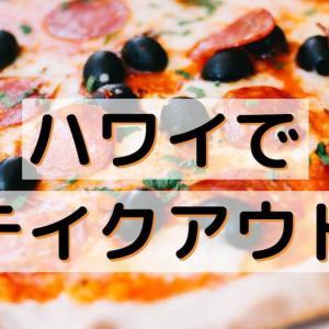 【ハワイ】オアフ島のレストランでのテイクアウト最新情報