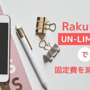 Rakuten UN-LIMIT Vで固定費を大幅削減