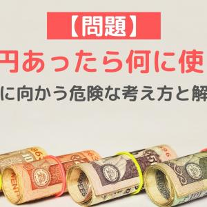 【問題】3億円当たったらどう使う【正しいお金の使い方】