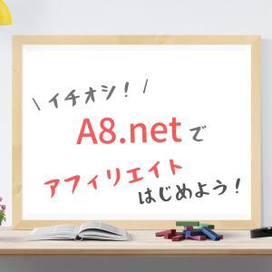【A8.net】でアフィリエイトを始めよう