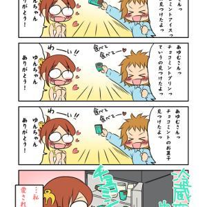 エッセイマンガよめよめ5ページ分!(あゆむ総集編⑮)2015年7月8日~2015年8月5日