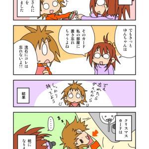 エッセイマンガよめよめ5ページ分!「クリスマス」他4本!