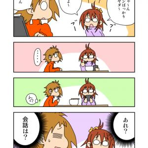 エッセイマンガよめよめ5ページ分!「会話」他4本!